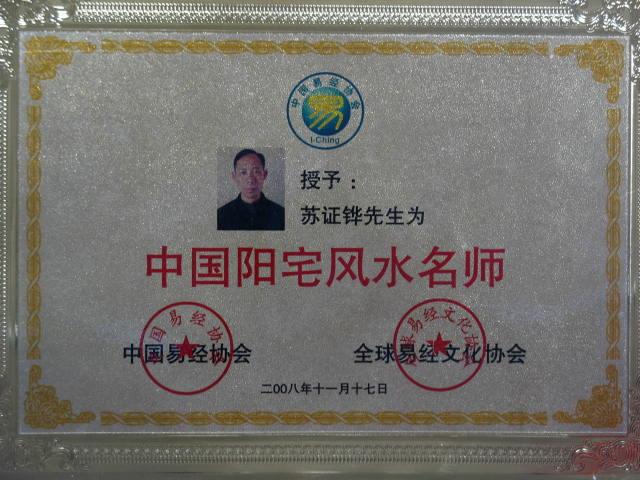 """苏证铧获得""""中国阳宅风水名师""""称号。"""