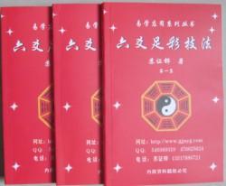 新書上市--《六爻足(zu)彩技法》